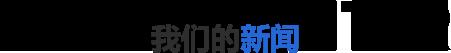 山东万博manbetx最新客户端万博博彩manbetx手机版登录有限公司